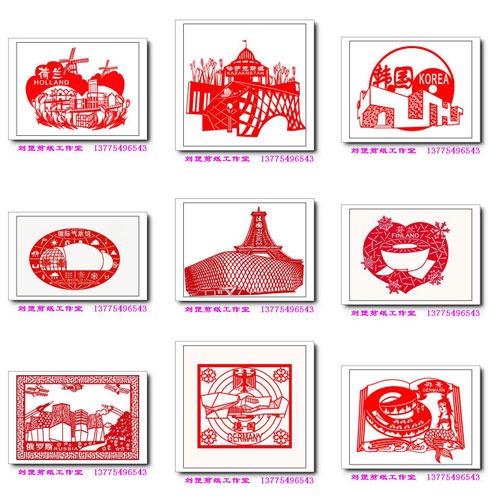 刘罡家庭剪纸艺术 高清图片